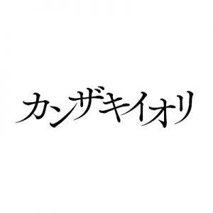 Iori Kanzaki