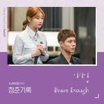 Brave Enough / Lee Hi