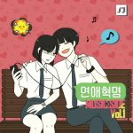 Love Addiction (feat. Jung Da Eun) (Remastered) / Yang Tae Young