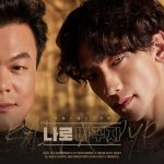 Switch to me (duet with J.Y. Park) / RAIN