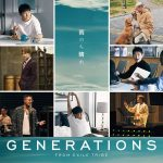 A wish for you -Kimi wo Negau Yoru- / GENERATIONS from EXILE TRIBE