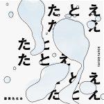 Tatoe Tatoe / Ryokuoushoku Shakai