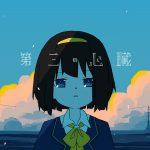 The Third Heart feat. Hatsune Miku / Harumaki Gohan