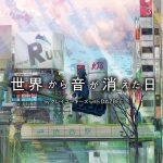 Sekai Kara Oto ga Kieta Hi (with DAZBEE) / KureiYuki's