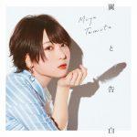 Tsubasa to Kokuhaku / Miyu Tomita