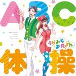 ABC TAISOU / Iketeru Onisan (CV: Mamoru Miyano), Utano Onesan (CV: Nana Mizuki)