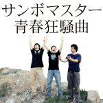 Seishun Kyousoukyoku / Sambomaster