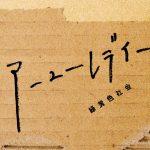Are you ready / Ryokuoushoku Shakai