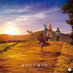 Ouchi ni Kaeritai / Aqua (CV: Sora Amamiya), Megumin (CV: Rie Takahashi), Darkness (CV: Ai Kayano)