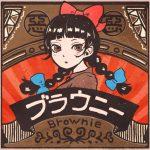 Brownie / Wanuka