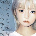 Nerenai Yoru ni feat. flower / Kujira (WhaleDontSleep)