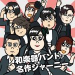 Meisaku Journey / Wagakki Band